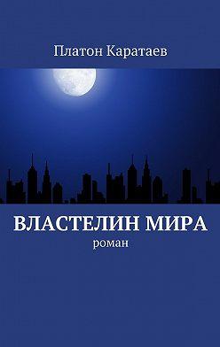 Виталий Новиков - Властелинмира. Роман