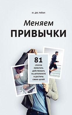 М. Райан - Меняем привычки
