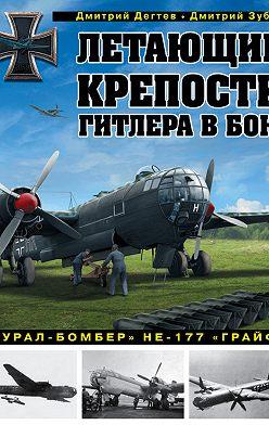 Дмитрий Дёгтев - Летающие крепости Гитлера в бою. «Урал-бомбер» Не-177 «Грайф»
