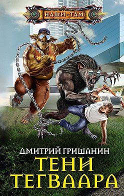Дмитрий Гришанин - Тени Тегваара