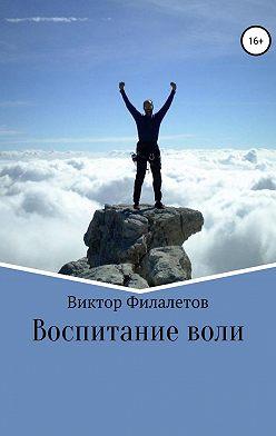 Виктор Филалетов - Воспитание воли