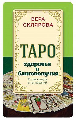 Вера Склярова - Таро здоровья и благополучия