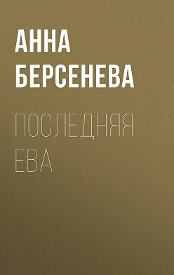 Анна Берсенева - Последняя Ева