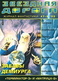 Александр Маслов - Кокон
