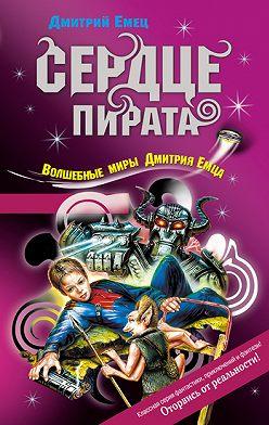 Дмитрий Емец - Сердце пирата