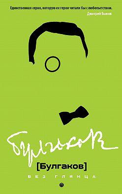 Неустановленный автор - Булгаков без глянца