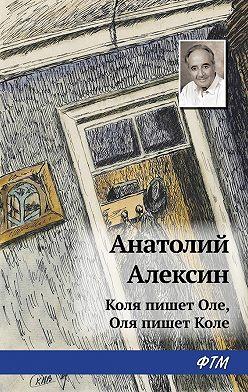 Анатолий Алексин - Коля пишет Оле, Оля пишет Коле