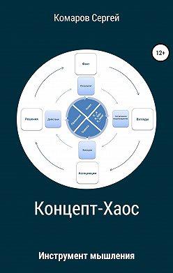 Сергей Комаров - Концепт-Хаос