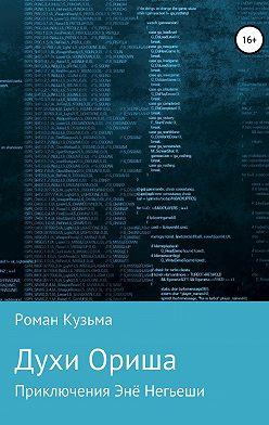 Роман Кузьма - Духи Ориша