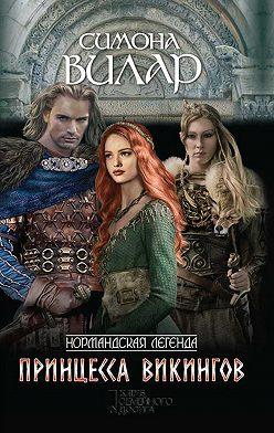 Симона Вилар - Принцесса викингов