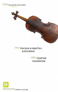 Георгий Панкратов - Письма в квартал Капучино (сборник)