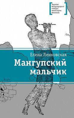 Елена Ленковская - Мангупский мальчик