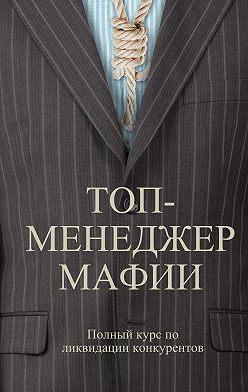Андрей Шляхов - Топ-менеджер мафии. Полный курс по ликвидации конкурентов