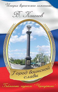 Валерий Кононов - Памятный знак «Город воинской славы»