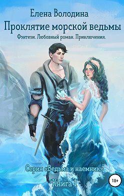 Елена Володина - Проклятие морской ведьмы