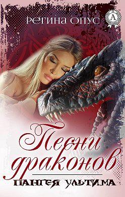 Регина Опус - Песни драконов