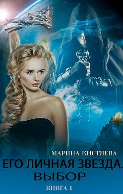 Марина Кистяева - Его личная звезда. Выбор. Книга 1