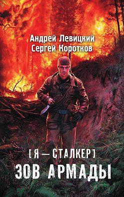 Андрей Левицкий - Зов Армады