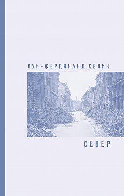 Луи-Фердинанд Селин - Север