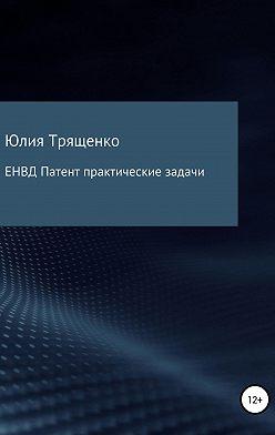 Юлия Трященко - ЕНВД. Патентная система налогообложения. Практические задачи