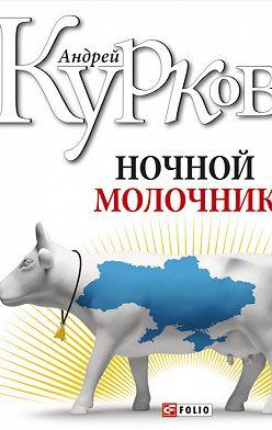 Андрей Курков - Ночной молочник
