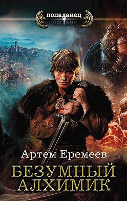 Артем Еремеев - Безумный алхимик