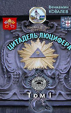 Вениамин Ковалев - Цитадель Люцифера. Том I