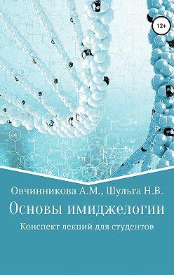 Алена Овчинникова - Основы имиджелогии