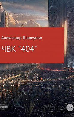 Александр Шавкунов - ЧВК «404»