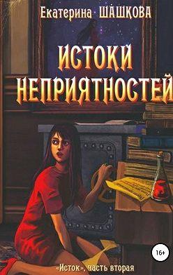 Екатерина Шашкова - Истоки неприятностей