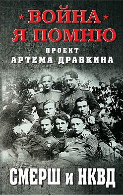 Сборник - СМЕРШ и НКВД