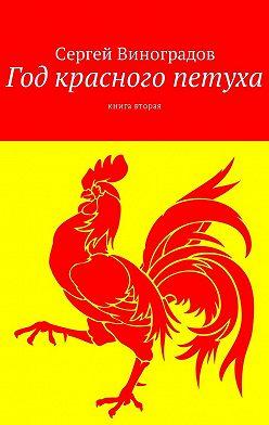 Сергей Виноградов - Год красного петуха. Книга вторая