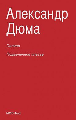 Александр Дюма - Полина; Подвенечное платье