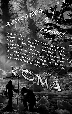 Александра Треффер - Кома. Книга 3серии «Шизофрения»