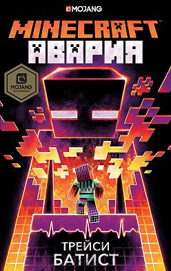 Трейси Батист - Minecraft: Авария