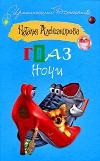Наталья Александрова - Глаз Ночи