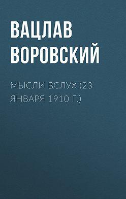 Вацлав Воровский - Мысли вслух (23 января 1910 г.)