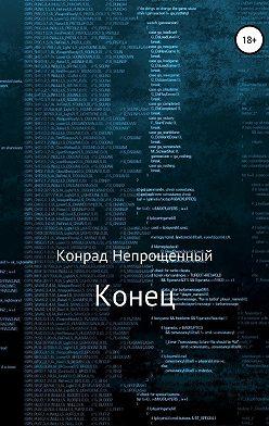 Конрад Непрощенный - Конец