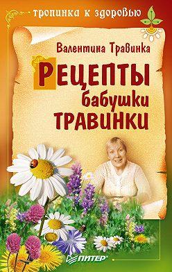 Валентина Травинка - Рецепты бабушки Травинки