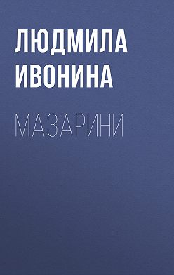 Людмила Ивонина - Мазарини