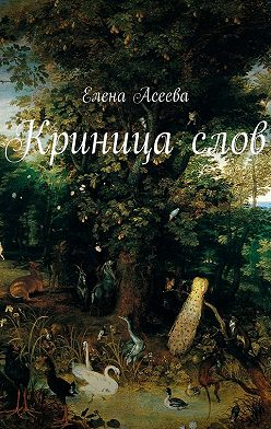 Елена Асеева - Криница слов