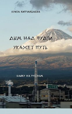 Луиза Кипчакбаева - Дым над Фудзи укажет путь