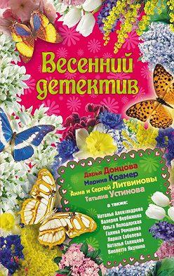 Дарья Донцова - Весенний детектив 2010 (сборник)