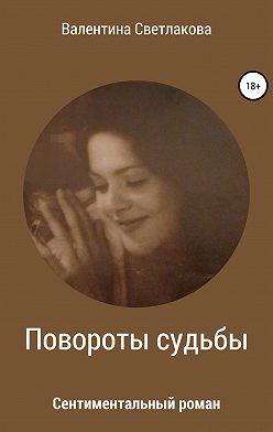 Валентина Светлакова - Повороты судьбы. Сентиментальный роман