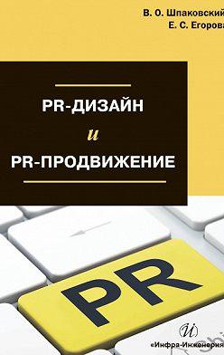 Вячеслав Шпаковский - PR-дизайн и PR-продвижение
