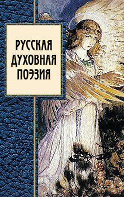 Коллектив авторов - Русская духовная поэзия (сборник)