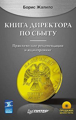 Борис Жалило - Книга директора по сбыту