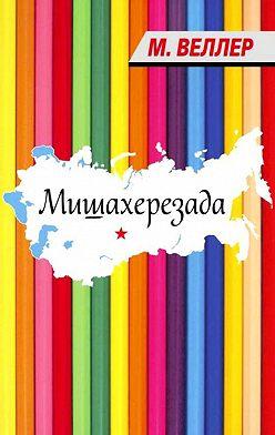 Михаил Веллер - Мишахерезада