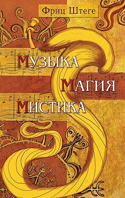 Фриц Штеге - Музыка, магия, мистика