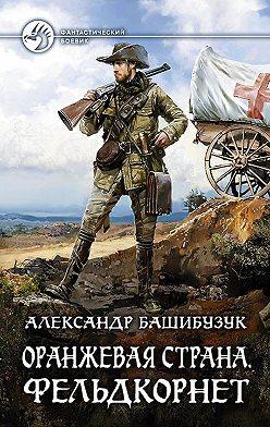 Александр Башибузук - Оранжевая страна. Фельдкорнет